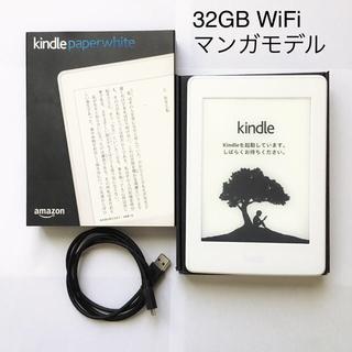 Kindle Paperwhite マンガモデル 32GB