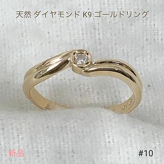 豪華 ダイヤモンド K9 ゴールド リング 指輪 送料込み(リング(指輪))
