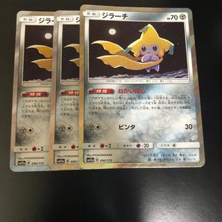 ポケモン(ポケモン)のジラーチ 3枚(シングルカード)