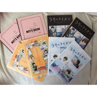 ハクセンシャ(白泉社)の3月のライオン A5サイズ ノート 全種類 8冊セット  (ノート/メモ帳/ふせん)