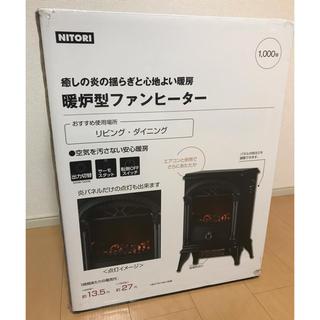 ニトリ(ニトリ)のニトリ♡新品未使用  暖炉型ファンヒーター(ファンヒーター)