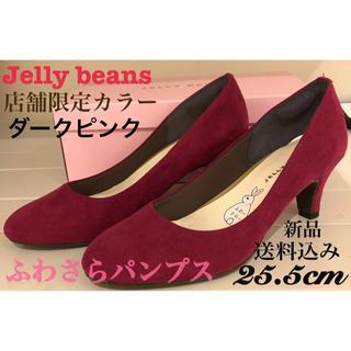 ジェリービーンズ(JELLY BEANS)のJelly beans ふわさらパンプス 店舗限定カラー ダークピンク 25.5(ハイヒール/パンプス)