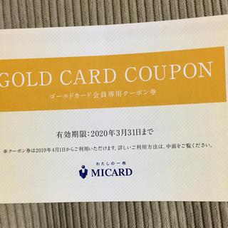 ミツコシ(三越)のエムアイカード ゴールドカード専用クーポン 白洋舍  クーポン(ショッピング)