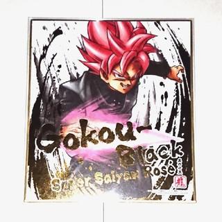 ドラゴンボール(ドラゴンボール)のドラゴンボール色紙ART9  ゴクウブラックロゼ  レア(キャラクターグッズ)