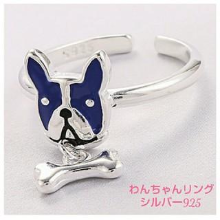 <セール> わんちゃん ファッション リング シルバー925 フレンチブル  犬(リング(指輪))