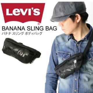 リーバイス(Levi's)のバナナスリング ボディバッグ(ボディバッグ/ウエストポーチ)