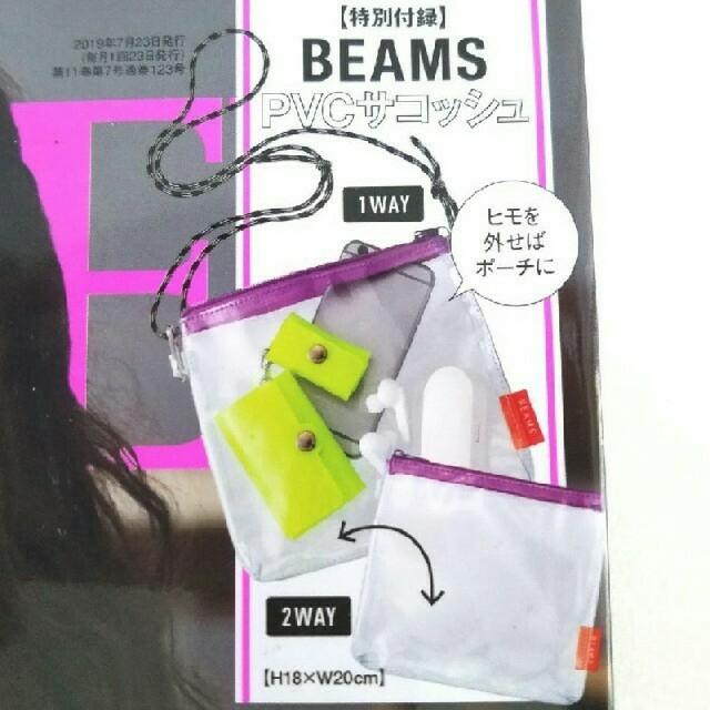 BEAMS(ビームス)のGINGER/サコッシュ/ポーチ/雑誌/付録/BEAMS エンタメ/ホビーの雑誌(ファッション)の商品写真