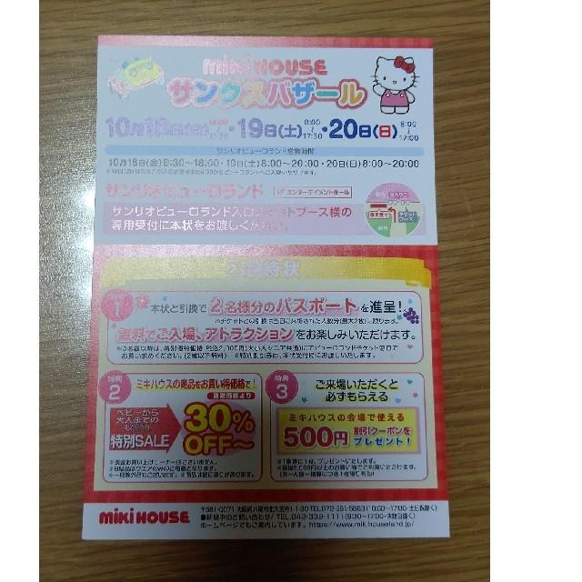 mikihouse(ミキハウス)のミキハウス サンクスバザール サンリオ チケットの施設利用券(遊園地/テーマパーク)の商品写真