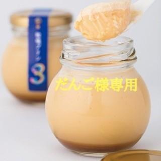 だんご様専用 プリン4個入り(菓子/デザート)