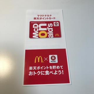 Rakuten - マクドナルド楽天ポイントカード