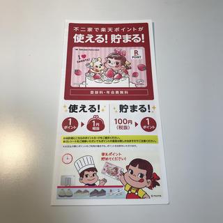 ラクテン(Rakuten)の不二家楽天ポイントカード(ショッピング)