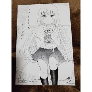 カドカワショテン(角川書店)の女子高生の無駄づかい イラストカード(キャラクターグッズ)