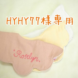 HYHY77様専用(スタイ/よだれかけ)