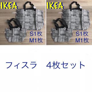 イケア(IKEA)の新品 IKEA  イケア 白黒 フィスラ SM 各2枚 4枚セット(エコバッグ)