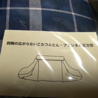 ムジルシリョウヒン(MUJI (無印良品))の新品 無印良品のこたつふとん(正方形、ネイビーチェック)(その他)