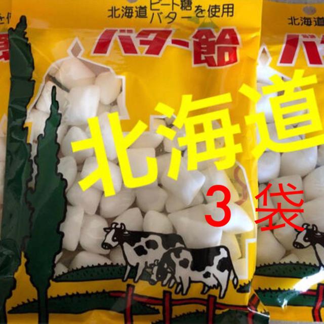 ⭐︎ 北海道バター飴  3袋 食品/飲料/酒の食品(菓子/デザート)の商品写真
