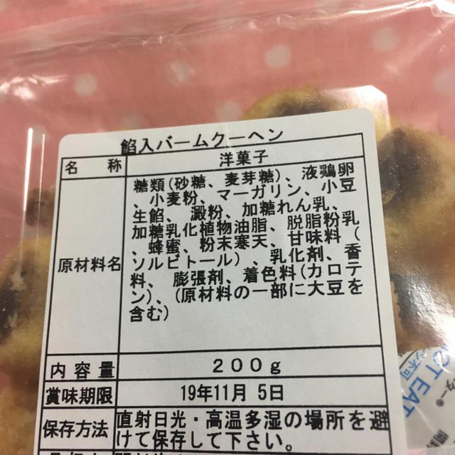 博多の女   餡入り切れ端 3パック   内容変更⭕️ 食品/飲料/酒の食品(菓子/デザート)の商品写真