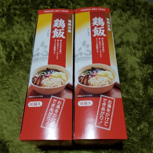本番奄美大島の鶏飯10こ入り×2セット《ベル様専用》    食品/飲料/酒の加工食品(インスタント食品)の商品写真