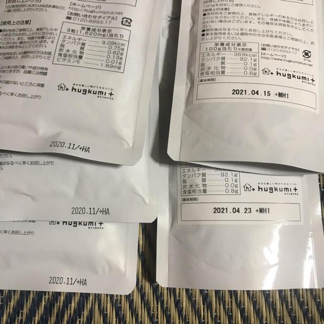 フワリ プラセンタ 食品/飲料/酒の健康食品(コラーゲン)の商品写真