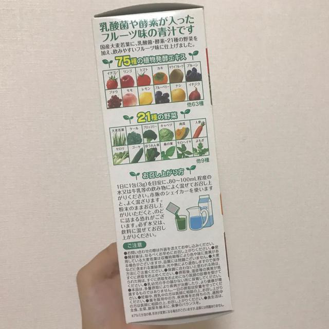 おいしいフルーツ青汁 食品/飲料/酒の健康食品(青汁/ケール加工食品 )の商品写真