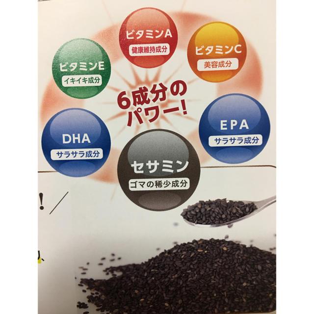 セサミン ACE+DHA(60粒) 食品/飲料/酒の健康食品(ビタミン)の商品写真