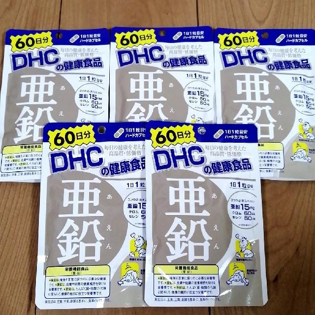DHC(ディーエイチシー)のDHC サプリメント 亜鉛 60日分×5袋 食品/飲料/酒の健康食品(その他)の商品写真