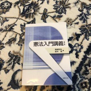 憲法入門講義(語学/参考書)