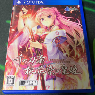 PlayStation Vita - 千の刃濤、桃花染の皇姫 PSVita版 通常版