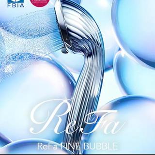 リファ(ReFa)のリファファインバブル シャワーヘッド(バスグッズ)