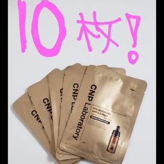 チャアンドパク(CNP)のCNP ビタホワイトニングアンプルマスク 10枚(パック/フェイスマスク)