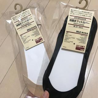 ムジルシリョウヒン(MUJI (無印良品))の無印良品 浅履きフットカバー 黒&ベージュセット(ばら売りも対応可)(ソックス)