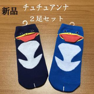 チュチュアンナ(tutuanna)のチュチュアンナ  靴下 2足セット(ソックス)