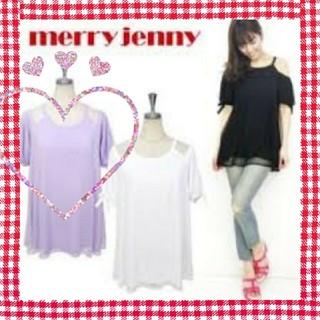 メリージェニー(merry jenny)の♥merry jenny 肩出しトップス/チュニック(カットソー(半袖/袖なし))