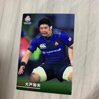 カルビー(カルビー)の【値下げしました】ラグビー日本代表チップス 大戸裕矢 カード(ラグビー)