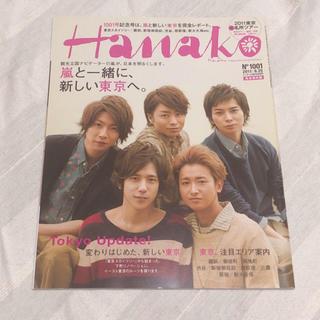 マガジンハウス - Hanako No.1001 嵐と一緒に、新しい東京へ。