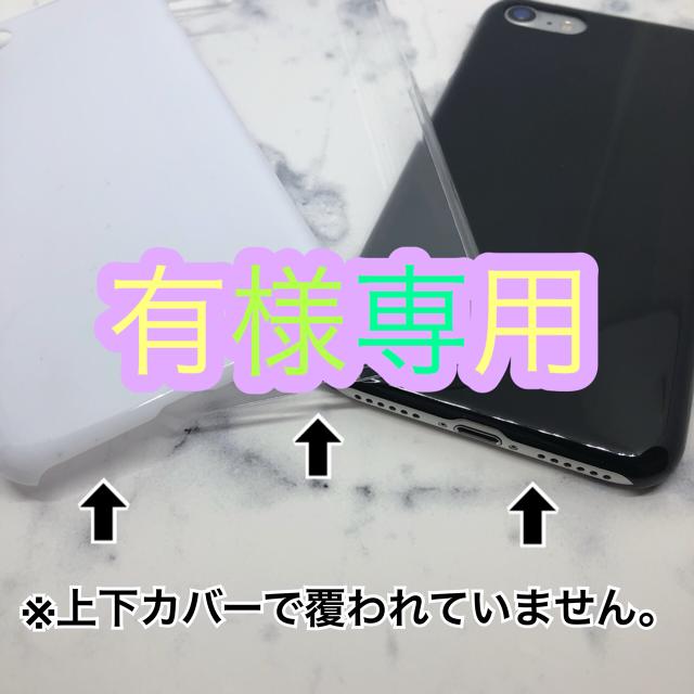 オーダーメイドスマホケース スマホ/家電/カメラのスマホアクセサリー(Androidケース)の商品写真