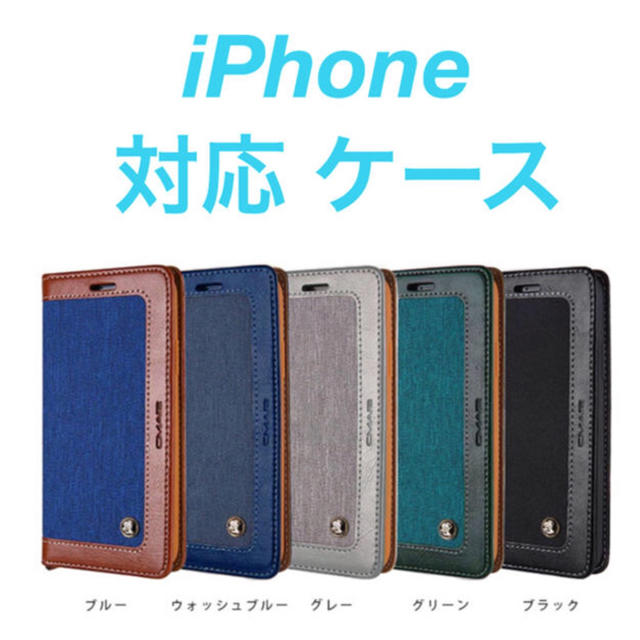 (人気商品)iPhone 対応 ケース 手帳型 (5色) スマホ/家電/カメラのスマホアクセサリー(iPhoneケース)の商品写真