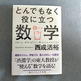 カドカワショテン(角川書店)のとんでもなく役に立つ数学(科学/技術)