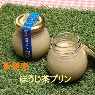 10月より『ほうじ茶プリン』販売(菓子/デザート)
