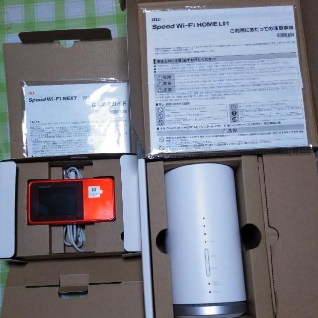 au(エーユー)のホームルーター&モバイルルーターセット 値下げ。 スマホ/家電/カメラのPC/タブレット(PC周辺機器)の商品写真