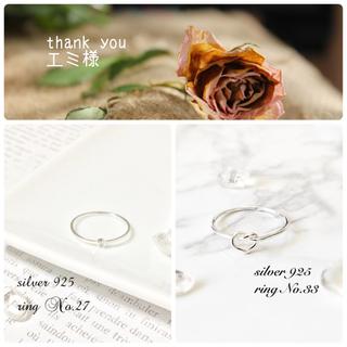 ♡ エミ様専用 ♡(リング(指輪))