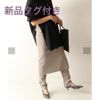 フレームワーク(FRAMeWORK)の【新品タグ付き】FRAMeWORK レギンス付きスカート(ロングスカート)