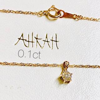 アーカー(AHKAH)の■現行品■【AHKAH】K18一粒ダイヤ ラブリーネックレス/0.1(ネックレス)