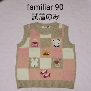 familiar - ★ほぼ新品★ familiar ベスト 90