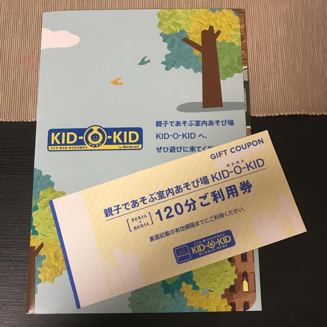 BorneLund(ボーネルンド)のボーネルンド キドキド 120分ご利用券 チケットの施設利用券(遊園地/テーマパーク)の商品写真