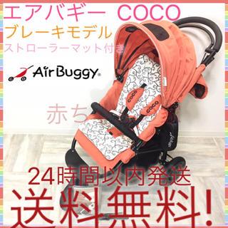 AIRBUGGY - 大人気 3輪ベビーカー エアバギー ココ ブレーキ モデル オレンジ 送料無料