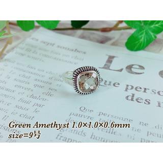 ★新作・オリジナル★グリーンアメジスト リング 指輪 シルバー925 サイズ9号(リング(指輪))