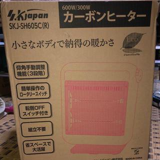 カーボンヒーター SK japan(電気ヒーター)
