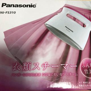 Panasonic - パナソニック衣類スチーマー NI-FS310