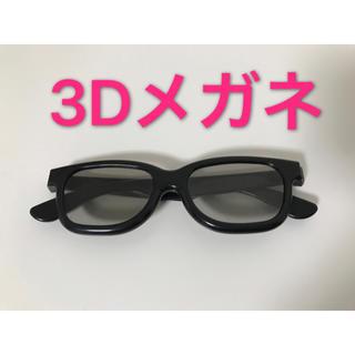 映画鑑賞 3Dメガネ (サングラス/メガネ)
